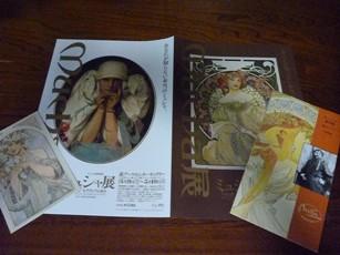 ミュシャ展のパンフレット、ポストカード